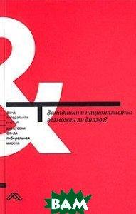Западники и националисты: возможен ли диалог? Материалы дискуссии (Серия `Дискуссии Фонда `Либеральная миссия``)   купить