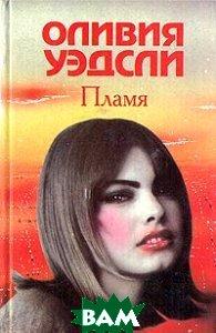 Пламя (изд. 1994 г. )