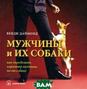 Мужчины и их собаки: как определить характер мужчины по его собаке  Даймонд Венди купить