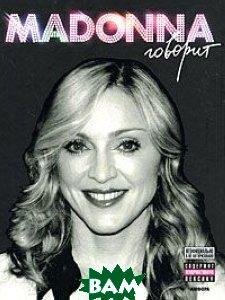 Madonna говорит. Серия `Звезды говорят` / Madonna Talking  Madonna Talking / Mick St-Michael купить