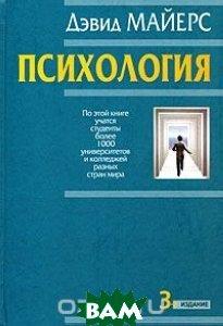 Психология. 3-е изд  Майерс Д. купить