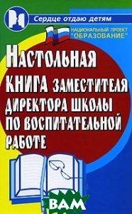 Настольная книга заместителя директора школы по воспитательной работе - 6 изд.  Сибирцова Г.Н.  купить