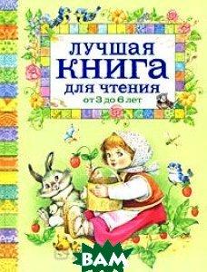 Лучшая книга для чтения от 3 до 6 лет   купить
