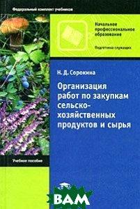 Организация работ по закупкам сельскохозяйственных продуктов и сырья  Сорокина Н. Д. купить