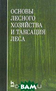 Основы лесного хозяйства и таксация леса. 2-е изд  Ковязин В.Ф., Мартынов А.Н., Мельников Е.С. купить