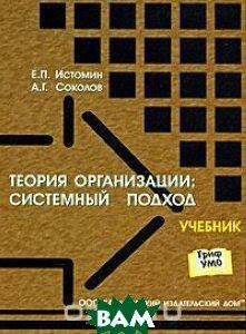 Теория организации. Системный подход  Е. П. Истомин, А. Г. Соколов купить