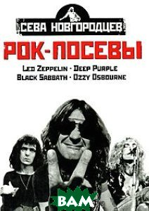 Рок-посевы. Том 1. Led Zeppelin, Deep Purple, Black Sabbath, Ozzy Osbourne 