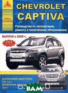 Chevrolet Captiva. Руководство по эксплуатации, ремонту и техническому обслуживанию. Серия: Ремонт автомобилей   купить