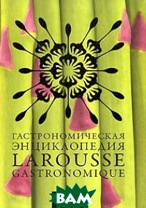 Гастрономическая энциклопедия Ларусс. В 8 томах. Том 2