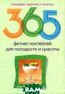 365 фитнес-коктейлей для молодости и красоты  Лагутина Т.В купить