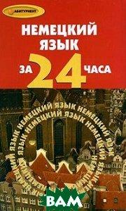 Немецкий язык за 24 часа  Бычкова Елена купить