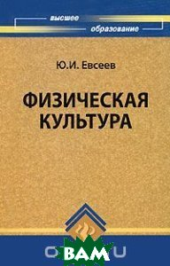 Физическая культура  Евсеев Ю.И. купить