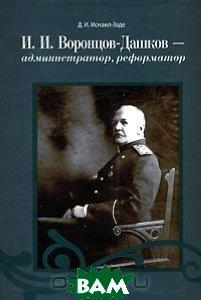 И. И. Воронцов-Дашков - администратор, реформатор