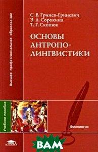 Основы антрополингвистики   Гринев-Гриневич С.В., Сорокина Э.А., Скопюк Т.Г. купить