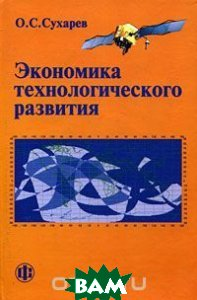 Экономика технологического развития  Сухарев О.С. купить