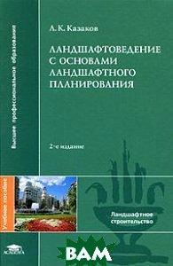 Ландшафтоведение с основами ландшафтного планирования  Казаков Л.К. купить