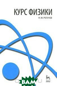 Курс физики. Серия: Учебники для ВУЗов  Рогачев Н.М. купить