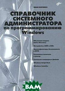 Справочник системного администратора по программированию Windows  Иван Коробко купить