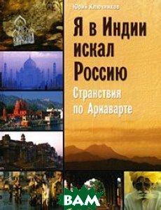 Я в Индии искал Россию. Странствия по Ариаварте