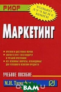 Маркетинг Уцененный товар (№1)  М. И. Тимофеев купить
