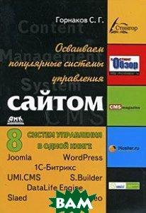 Осваиваем популярные системы управления сайтом  С. Г. Горнаков купить
