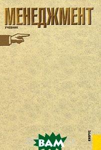 Менеджмент. Учебное пособие. 2-е издание  Разу М.Л.  купить