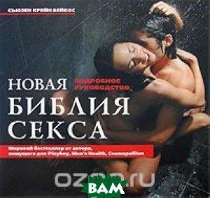 syuzen-beykos-seksualnie-udovolstviya-dlya-muzhchin