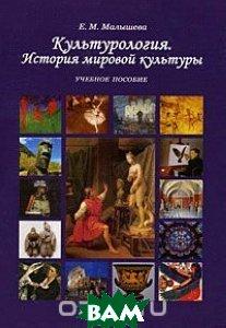 Культурология. История мировой культуры  Малышева Е.М. купить