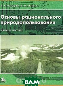 Основы рационального природопользования  Магарил Е. Р. купить