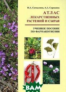Атлас лекарственных растений и сырья