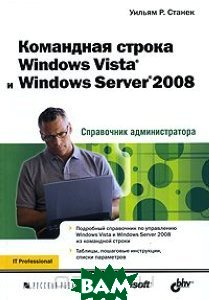 Командная строка Windows Vista и Windows Server 2008. Справочник администратора. Серия: IT Professional / Microsoft Windows Command-Line: Administrator's Pocket Consultant 