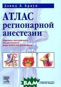 Атлас регионарной анестезии. 3-е изд  Дэвид Л. Браун. Перевод с англ. / Под ред. В.К. Гостищева купить