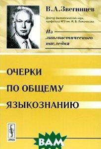Очерки по общему языкознанию