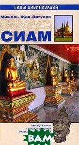Сиам (изд. 2009 г. )