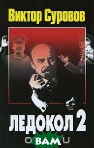 Ледокол 2  Виктор Суровов купить