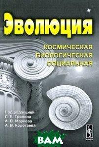 Эволюция. Космическая, биологическая, социальная. Альманах, 2009