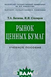 Рынок ценных бумаг  Батяева Т.А., Столяров И.И. купить