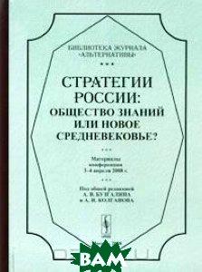 Стратегии России: общество знаний или новое средневековье? Материалы конференции 3-4 апреля 2008 года