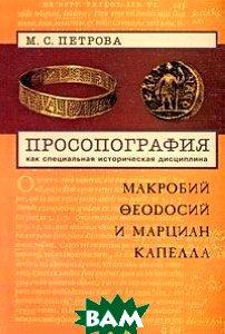 Просопография как специальная историческая дисциплина. Макробий Феодосий и Марциан Капелла