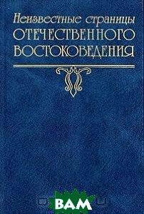 Неизвестные страницы отечественного востоковедения. Выпуск 3