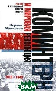 Коминтер и мировая революция. 1919-1943  Маккензи К.  купить
