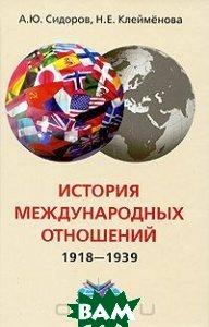 История международных отношений. 1918-1939  А. Ю. Сидоров, Н. Е. Клейменова купить