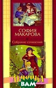 София Макарова. Собрание сочинений. Том 5. Леночка