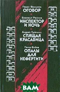 Болгарский детектив