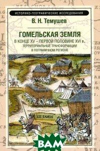 Гомельская земля в конце XV-первой половине XVI в. Территориальные трансформации в пограничном регионе