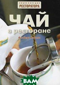Чай в ресторане  Акопян А. купить