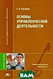 Основы управленческой деятельности  Русаков С.А. купить