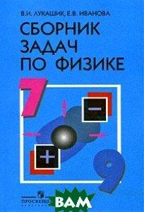 Сборник задач по физике для 7-9 классов общеобразовательных учреждений