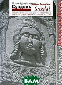 Suzdal: Architectural Heritage in Photographs /Суздаль. Архитектурное наследие в фотографиях