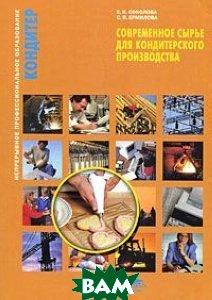 Современное сырье для кондитерского производства  Соколова Е. И., Ермилова С. В. купить